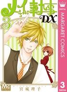 メイちゃんの執事DX 3