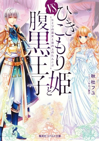 ひきこもり姫と腹黒王子 VSヒミツの巫女と目の上のたんこぶ