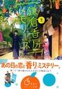 鎌倉香房メモリーズ 2