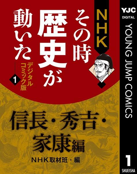 NHKその時歴史が動いた デジタルコミック版 1 信長・秀吉・家康編