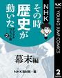 NHKその時歴史が動いた デジタルコミック版 2 幕末編