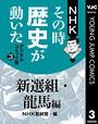 NHKその時歴史が動いた デジタルコミック版 3 新選組・龍馬編