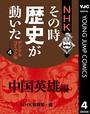 NHKその時歴史が動いた デジタルコミック版 4 中国英雄編