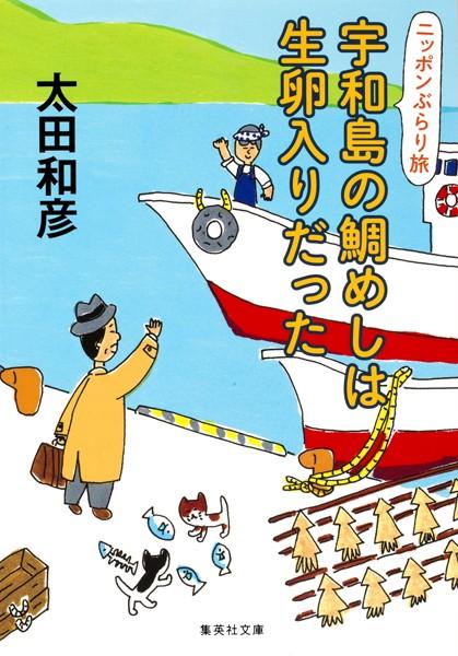 ニッポンぶらり旅 宇和島の鯛めしは生卵入りだった