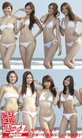 <デジタル週プレBOOK>モデルガールズ「日本一の美脚ユニット初水着」