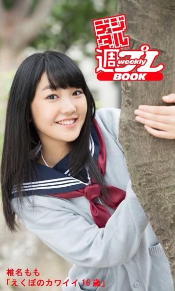 <デジタル週プレBOOK>椎名もも「えくぼのカワイイ16歳」