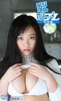 <デジタル週プレ写真集> ゆうみ「おっぱい思春期。」
