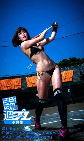<デジタル週プレ写真集> 稲村亜美「'神スイング'が話題となった身長173cm、アスリートボディの現役女子大生」