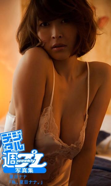 <デジタル週プレ写真集> 夏目ナナ「私、夏目ナナ。」