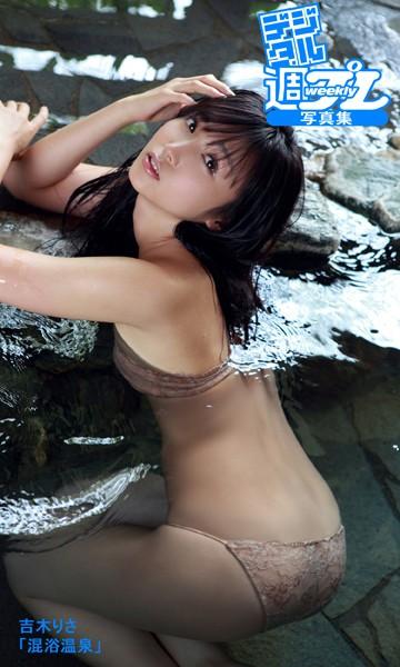 <デジタル週プレ写真集> 吉木りさ「混浴温泉」