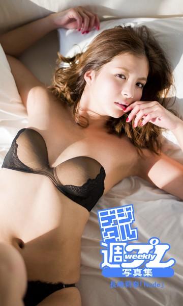 <デジタル週プレ写真集> 長崎莉奈「Nude」