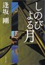 しのびよる月(御茶ノ水警察シリーズ)