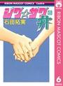 ジグ☆ザグ丼 6