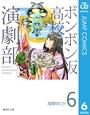 ボンボン坂高校演劇部 6