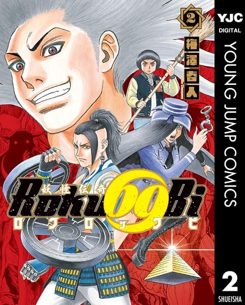 妖怪伝奇Roku69Bi ロクロックビ 2