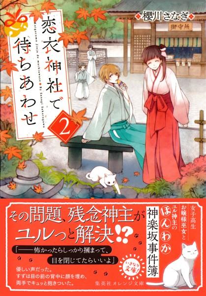 恋衣神社で待ちあわせ 2