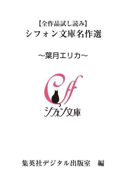 【全作品試し読み】シフォン文庫名作選〜葉月エリカ〜