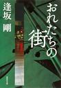 おれたちの街(御茶ノ水警察シリーズ)