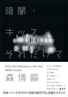證鈴裸繝サ繧ュ繝�繧ケ繝サ縺昴l縺�縺代〒 Only the Darkness or Her Kiss
