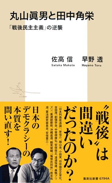 丸山眞男と田中角栄 「戦後民主主義」の逆襲