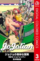 ジョジョの奇妙な冒険 第8部 カラー版 3