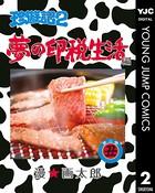 珍遊記2〜夢の印税生活編〜 2