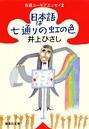 日本語は七通りの虹の色 自選ユーモアエッセイ 2