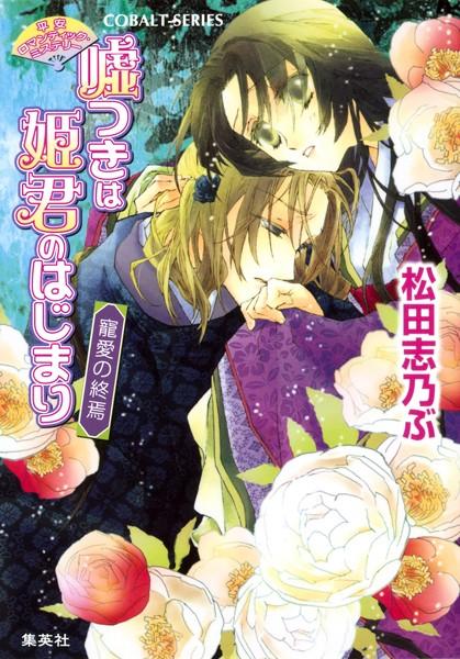 平安ロマンティック・ミステリー 嘘つきは姫君のはじまり 寵愛の終焉