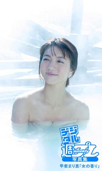 <デジタル週プレ写真集> 甲斐まり恵「女の香り」