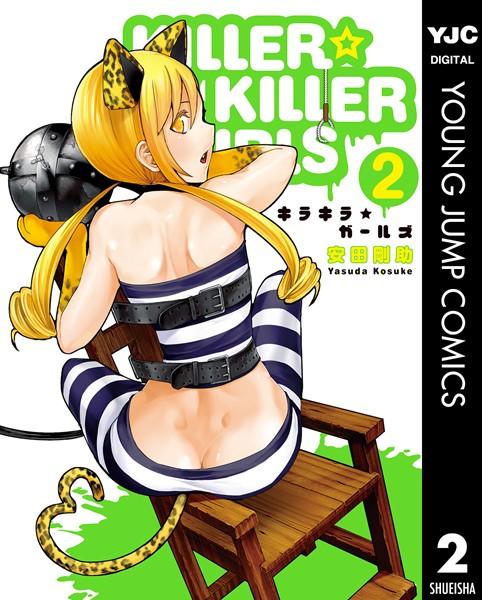 KILLER☆KILLER GIRLS キラキラガールズ 2