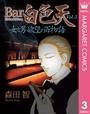 Bar白色天 女と男 欲望の百物語 3