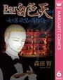 Bar白色天 女と男 欲望の百物語 6