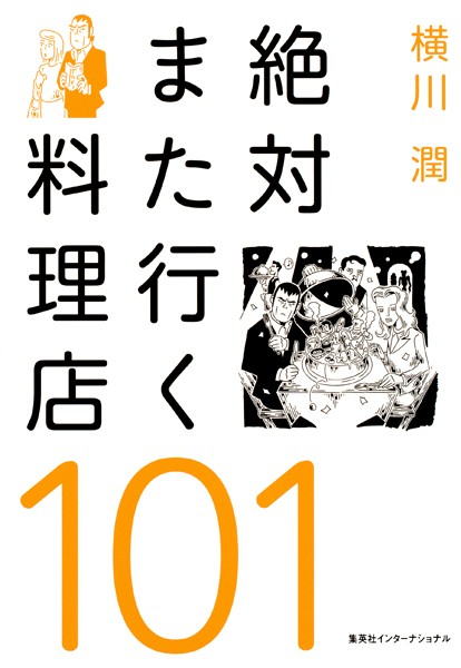 絶対また行く料理店101(集英社インターナショナル)