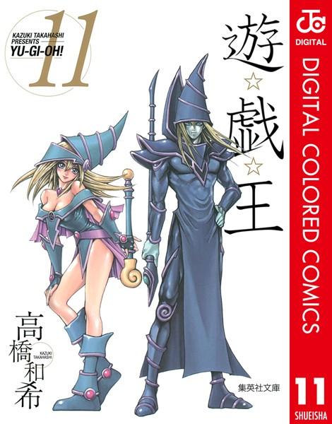 遊☆戯☆王 カラー版 11