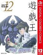 遊☆戯☆王 カラー版 12