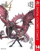 遊☆戯☆王 カラー版 14