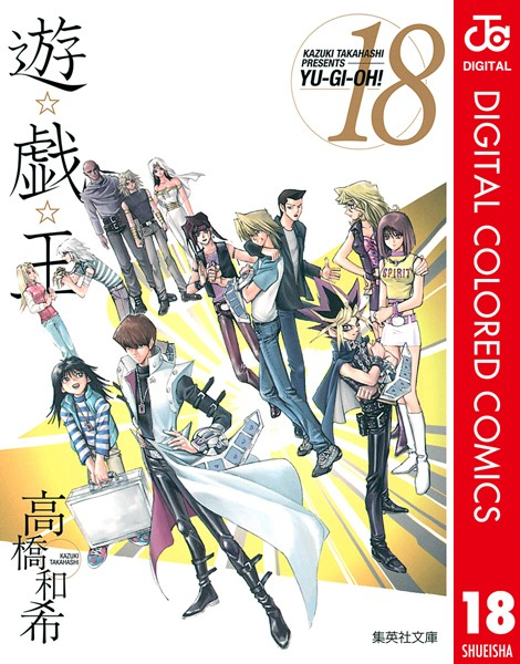 遊☆戯☆王 カラー版 18