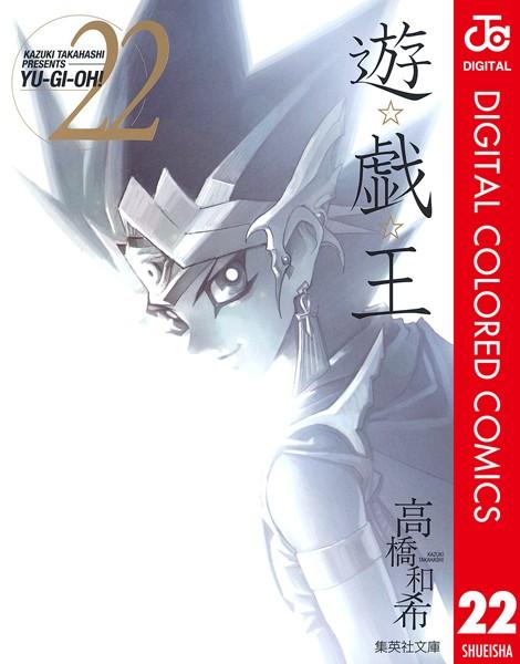 遊☆戯☆王 カラー版 22