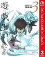 遊☆戯☆王 カラー版 3