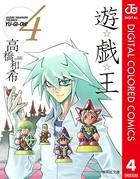 遊☆戯☆王 カラー版 4