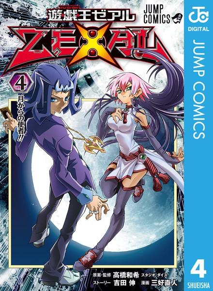遊☆戯☆王ZEXAL 4