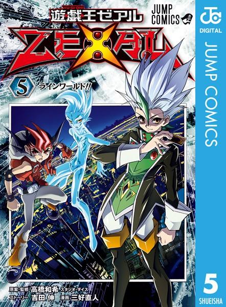 遊☆戯☆王ZEXAL 5