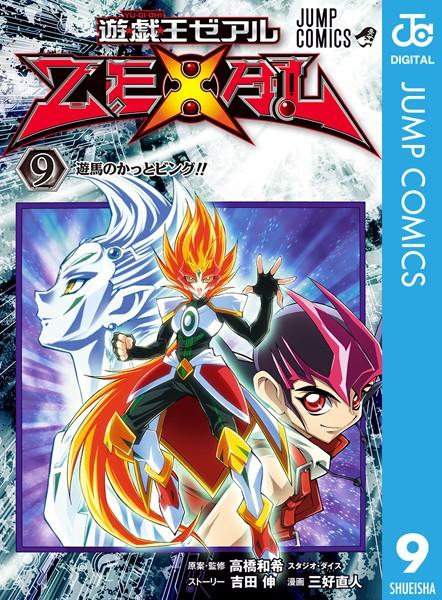 遊☆戯☆王ZEXAL 9