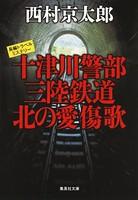 十津川警部 三陸鉄道 北の愛傷歌(十津川警部シリーズ)