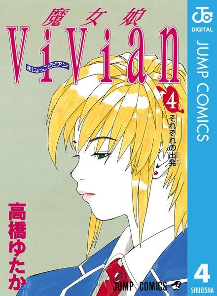 魔女娘ViVian 4