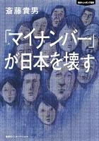 「マイナンバー」が日本を壊す 知のトレッキング叢書(集英社インターナショナル)