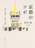 京都のツボ 識れば愉しい都の素顔(集英社インターナショナル)