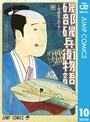 磯部磯兵衛物語〜浮世はつらいよ〜 10