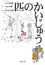 岳物語シリーズ 三匹のかいじゅう 6