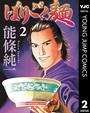 ばりごく麺 2